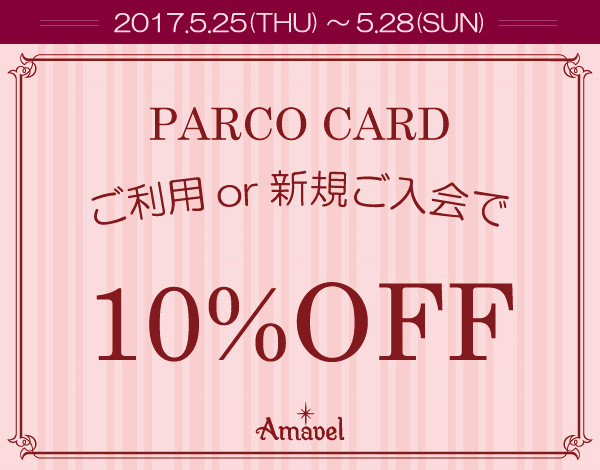 ◆PARCO CARD DAY◆のお知らせ♪(宇都宮店)
